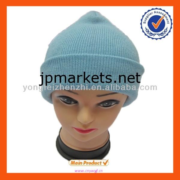 ほとんどのファッションシンプルな無地のニット帽問屋・仕入れ・卸・卸売り
