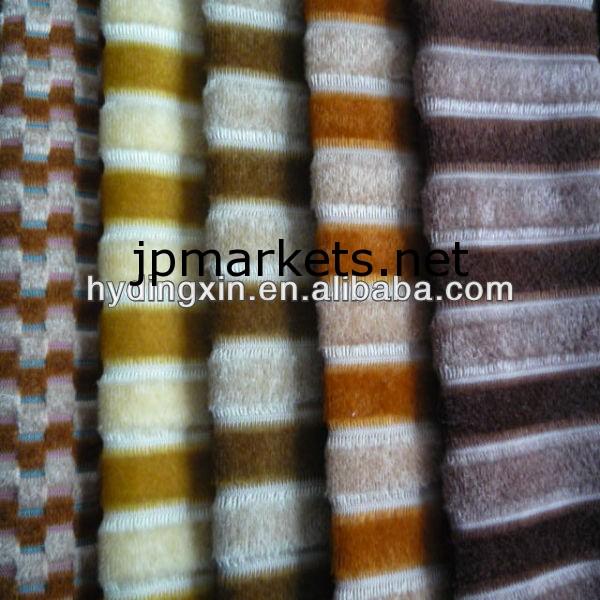 ソファ席用ポリエステル100%カチオン絹織物問屋・仕入れ・卸・卸売り