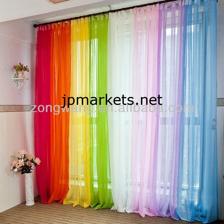 2013ファッションウィンドウレインボー平野染めボイルカーテンカラフル高品質安い問屋・仕入れ・卸・卸売り