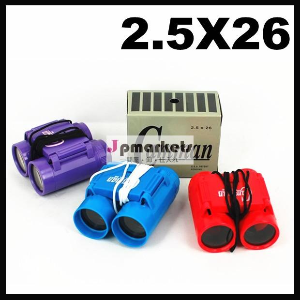最新の子供の双眼鏡2013camman2.5*26chldrenのための問屋・仕入れ・卸・卸売り