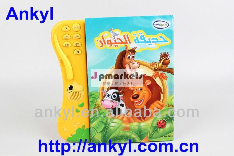 子供の本で音と動物の本問屋・仕入れ・卸・卸売り
