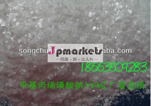 ナトリウムmethylallylスルホン酸塩( mas) 99.5%-- 直接製造問屋・仕入れ・卸・卸売り