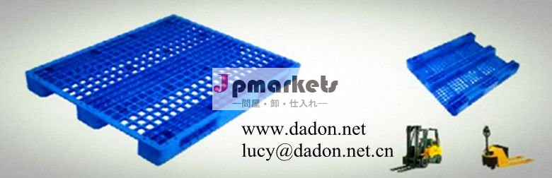 単一の表面鋼鉄は補強したラッキングのbllueのプラスチックパレット(DD-1212WHC)を問屋・仕入れ・卸・卸売り