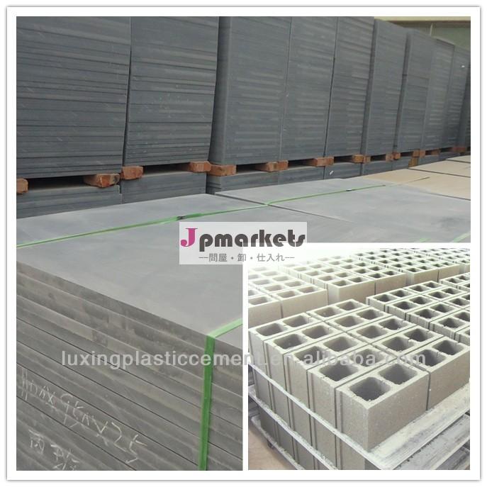 中国の販売業者の直接pvcパレットコンクリートブロック作りのための問屋・仕入れ・卸・卸売り
