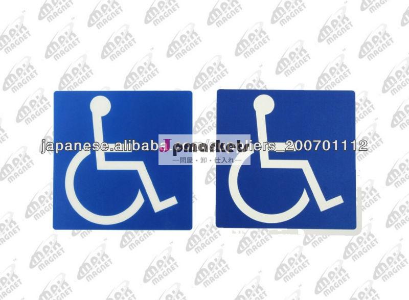 車椅子マーク 身体障害者マーク問屋・仕入れ・卸・卸売り