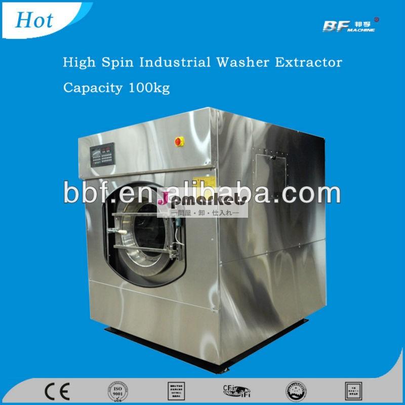 我々は高品質の洗濯洗濯機問屋・仕入れ・卸・卸売り