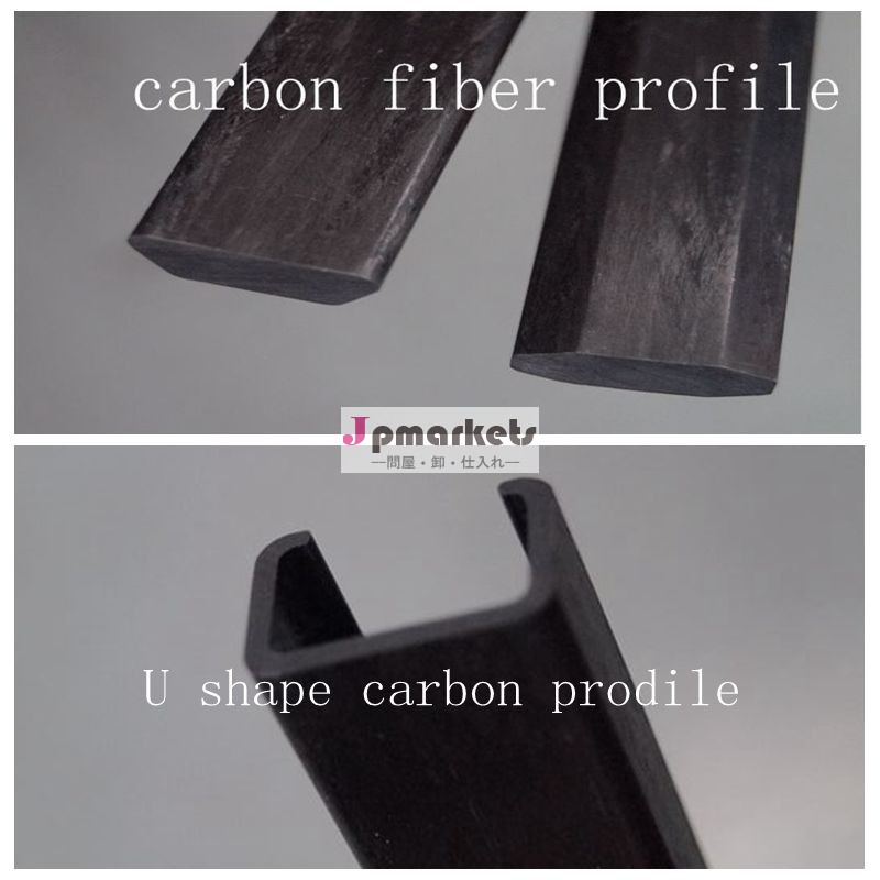 軽量カーボンプロファイルまたは炭素繊維のプロファイル問屋・仕入れ・卸・卸売り