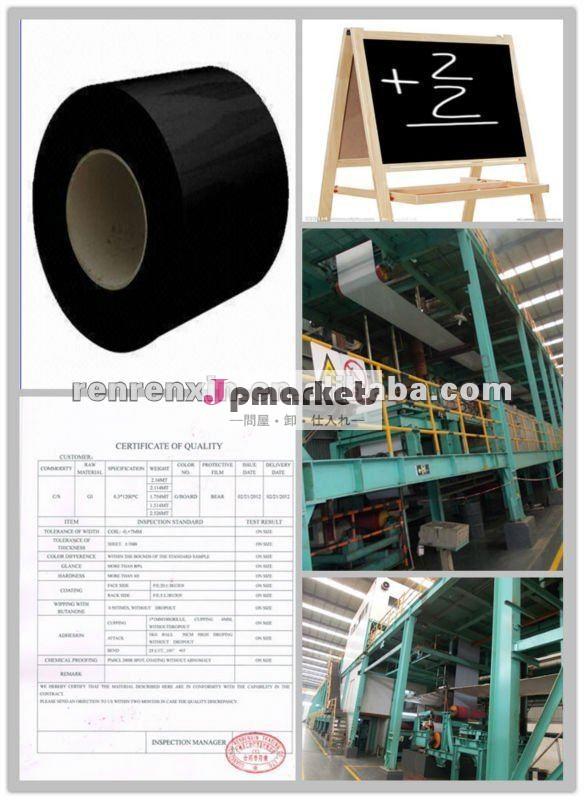 最も人気のある磁気rrxスチールコイルを作るための黒板問屋・仕入れ・卸・卸売り