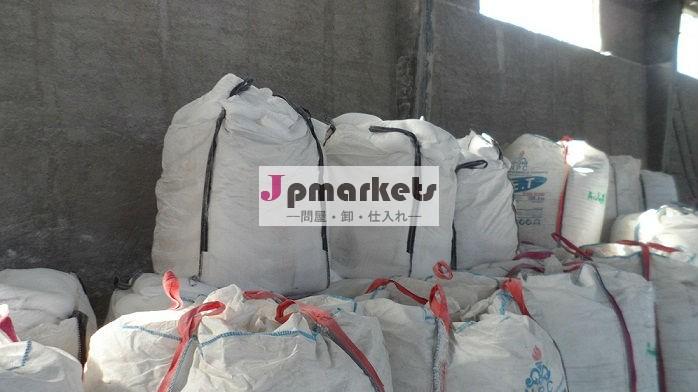 カルシウム炭酸塩岩ジャンボ袋に問屋・仕入れ・卸・卸売り