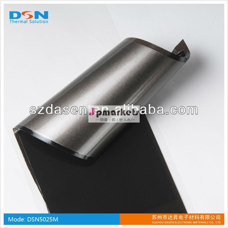 熱分解0.025mm高熱グラファイトフィルム( 裸; petフィルムで、 または接着剤、 または両方)問屋・仕入れ・卸・卸売り