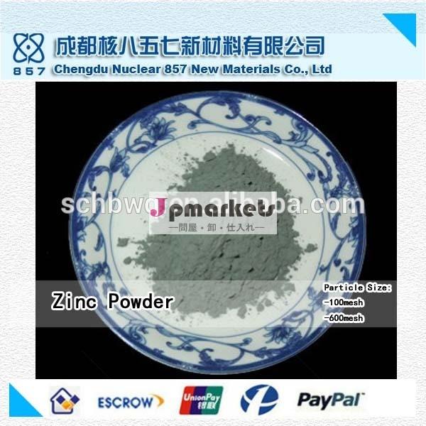 亜鉛粉末の価格中国ファクトリーアウトレット問屋・仕入れ・卸・卸売り