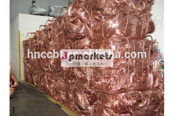 銅スクラップのワイヤー99.9%問屋・仕入れ・卸・卸売り
