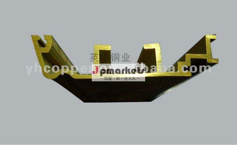 黄金の銅真鍮押出プロファイル押出形材銅問屋・仕入れ・卸・卸売り