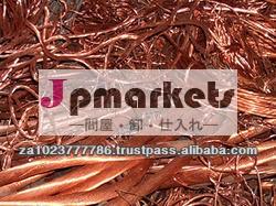 銅線スクラップ99.99%milberry問屋・仕入れ・卸・卸売り