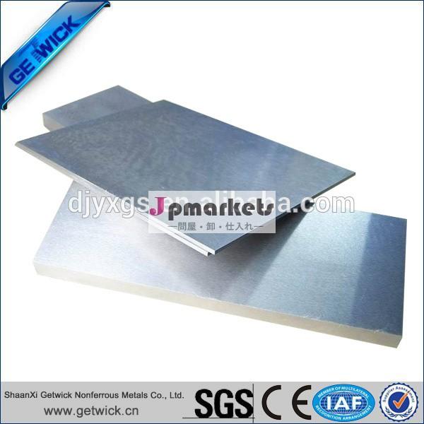 純粋なタングステン板astmb760供給価格問屋・仕入れ・卸・卸売り