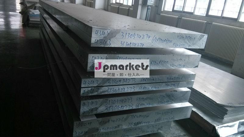 アルミ板のアルミ1100プレートメーカー問屋・仕入れ・卸・卸売り