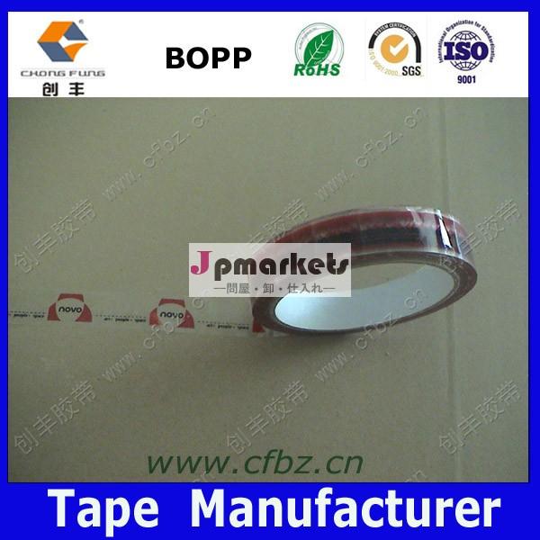 boppプリントテープboppオフィス文具問屋・仕入れ・卸・卸売り