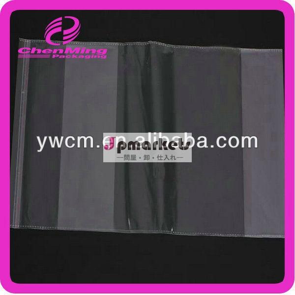 中国義烏印刷されたカラービニールoppプラスチックプラスチック自己接着性のブックカバー問屋・仕入れ・卸・卸売り