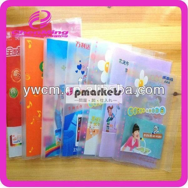 中国義烏oppビニール印刷された色のプラスチック製の学校の本は問屋・仕入れ・卸・卸売り