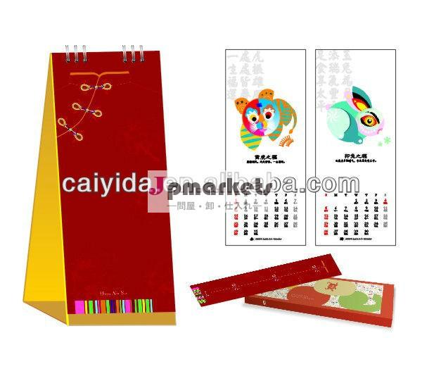2014年壁のカレンダーの印刷問屋・仕入れ・卸・卸売り