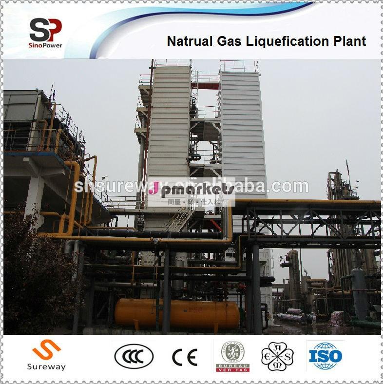 Lngプラント/天然ガス液化プラント問屋・仕入れ・卸・卸売り