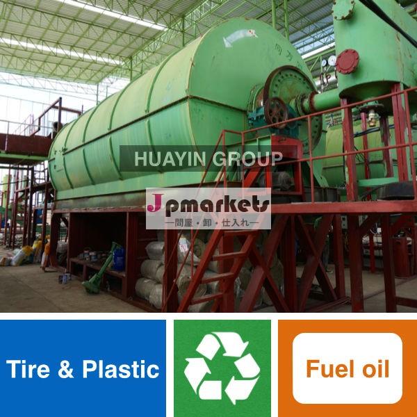 環境廃棄物熱い販売のタイヤ/原油のためのプラスチックリサイクルマシン問屋・仕入れ・卸・卸売り