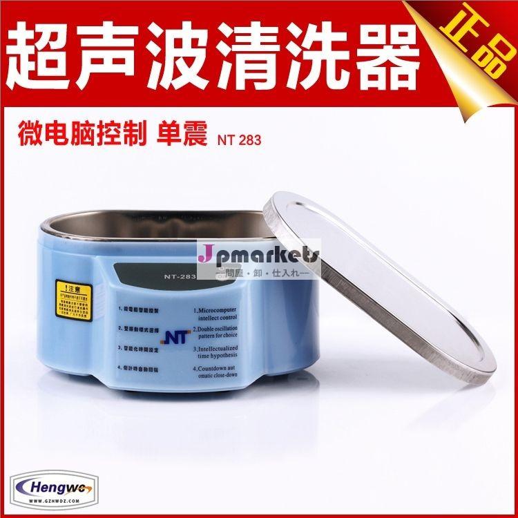送料無料超音波洗浄機の金属携帯電話の修理の家庭用クリーニングメガネジュエリー超音波クリーナー: hmt問屋・仕入れ・卸・卸売り