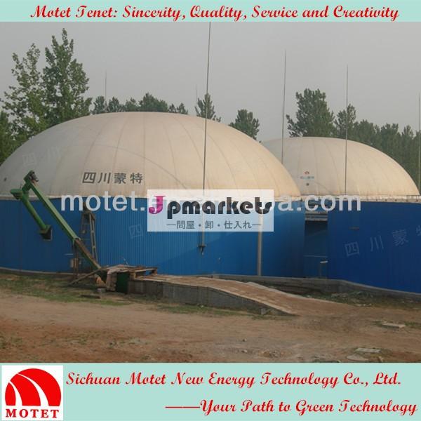 堆肥を作る装置持つ大規模メンブレンガスホルダー問屋・仕入れ・卸・卸売り
