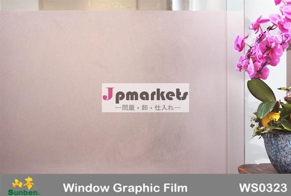 ウィンドウグラフィックフィルム( 装飾窓用フィルム、 ウィンドウフィルム、 ガラスフィルム)問屋・仕入れ・卸・卸売り