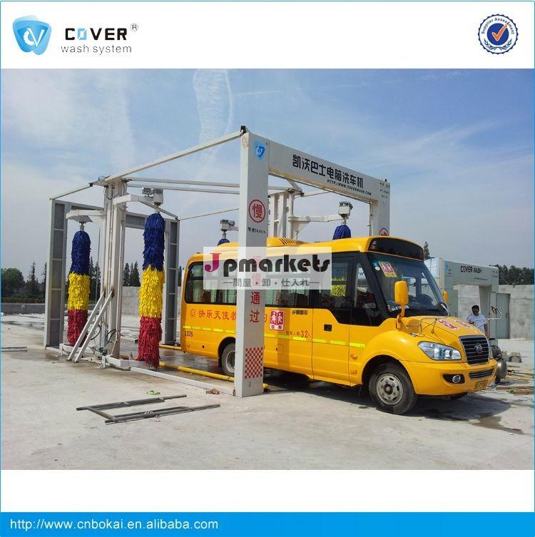 最高の販売の2014年洗車システム価格問屋・仕入れ・卸・卸売り