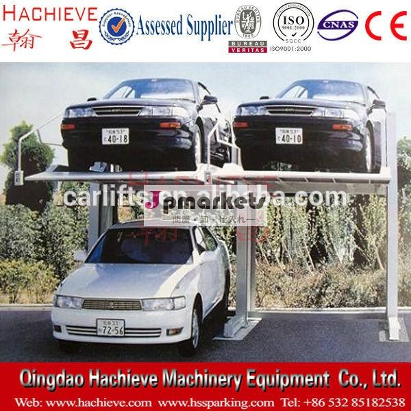 二重駐車htpp2062ポストカーリフト/スマートパーキングリフト問屋・仕入れ・卸・卸売り