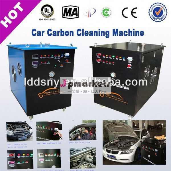 酸水素カーボンクリーナー- 使用される自動車リニュー問屋・仕入れ・卸・卸売り