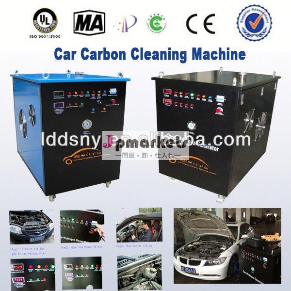 酸水素カーボンクリーナー- 使用されるトラックのリニュー問屋・仕入れ・卸・卸売り