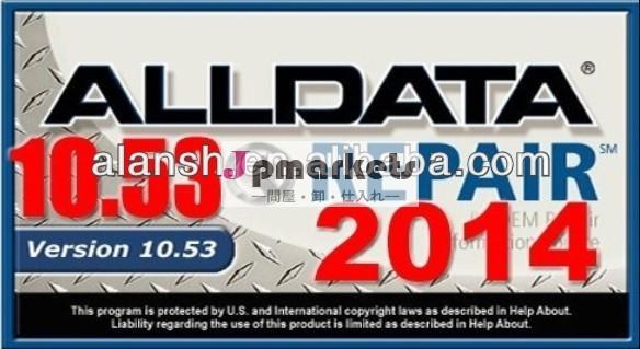 新しい専門の修理10.532014年alldataソフトウェア、 修理マニュアル診断用のすべてのデータ・軽トラック1983-201すべての車問屋・仕入れ・卸・卸売り