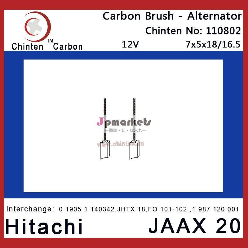 日立jaax20オルタネータ用カーボンブラシ問屋・仕入れ・卸・卸売り