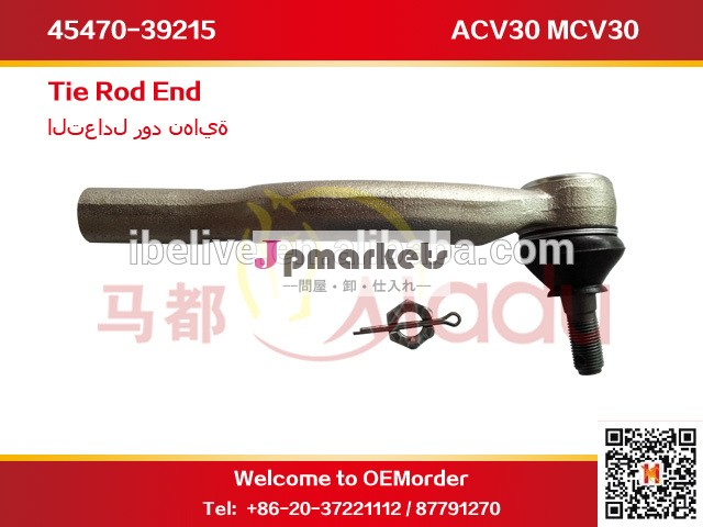 フロント用タイロッドエンド45470-39215acv30mcv30レクサストヨタ用問屋・仕入れ・卸・卸売り