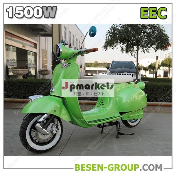 1500weecの電気スクーター( bs- es- 024)問屋・仕入れ・卸・卸売り