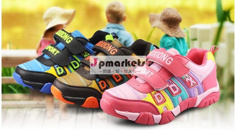 子供の通学用の靴春のスポーツの靴問屋・仕入れ・卸・卸売り
