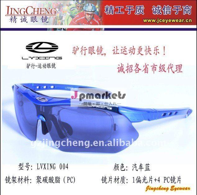 スポーツ眼鏡2012ファッションuv400保護眼鏡問屋・仕入れ・卸・卸売り