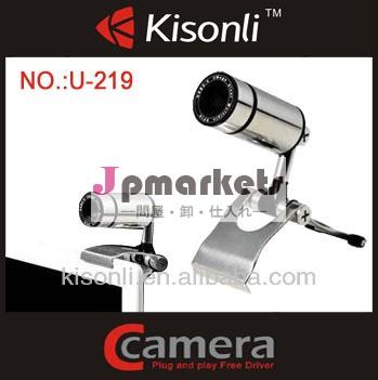 コンピュータpcのウェブカメラドライバはフリーチューブウェブカメラ問屋・仕入れ・卸・卸売り