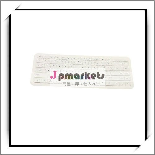 卸売! HP G4のシリコーンのキーボードカバーのための白いラップトップ問屋・仕入れ・卸・卸売り