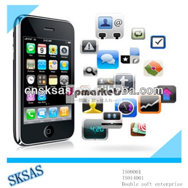 携帯電話アプリの修正問屋・仕入れ・卸・卸売り