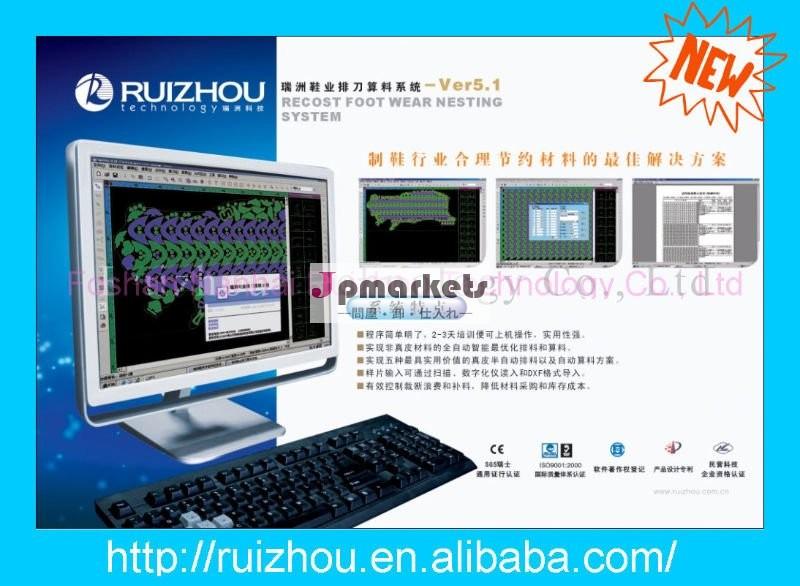 Ruizhouの履物CNC Recost及びネスティングソフトウェア問屋・仕入れ・卸・卸売り
