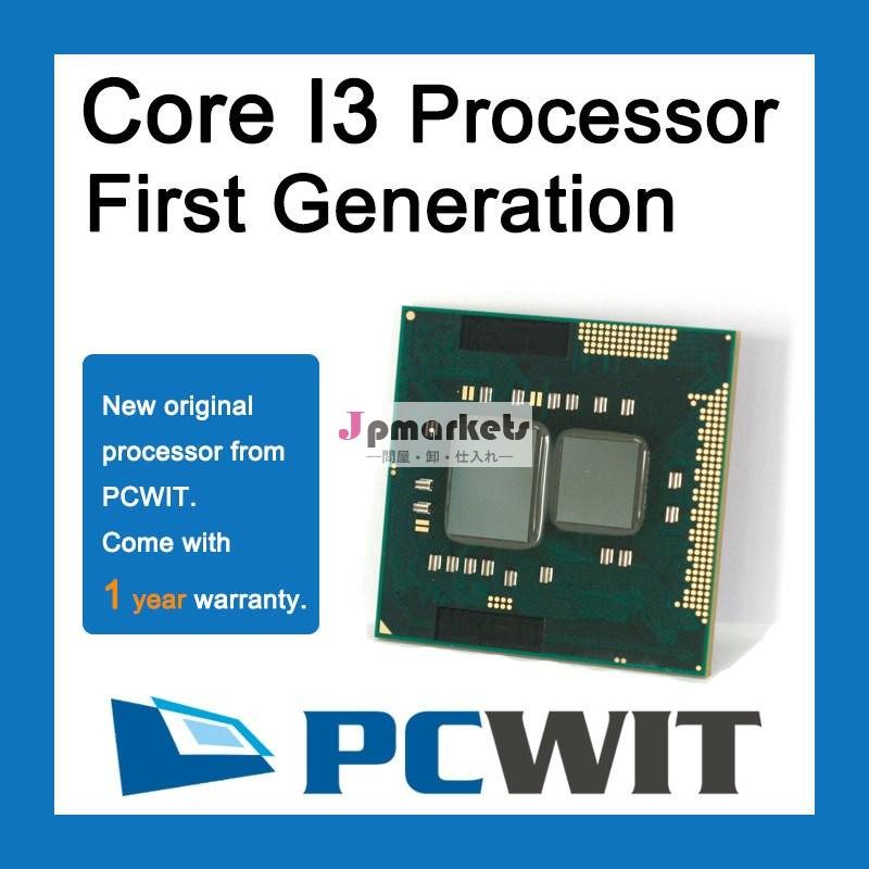 プロセッサintelcorei3は380メートルslbzxcp80617004116ah3m2.53ghzのcpuキャッシュ網状組織の卸売問屋・仕入れ・卸・卸売り