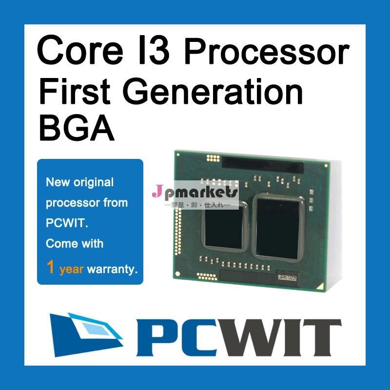 プロセッサintelcorei3は350mslbplcn80617004161ac3mキャッシュ2.26ghzのbgacpu網状組織の卸売問屋・仕入れ・卸・卸売り