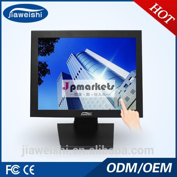 安い工業用19'' ウォールマウントタッチスクリーンすべて一台のpcで問屋・仕入れ・卸・卸売り