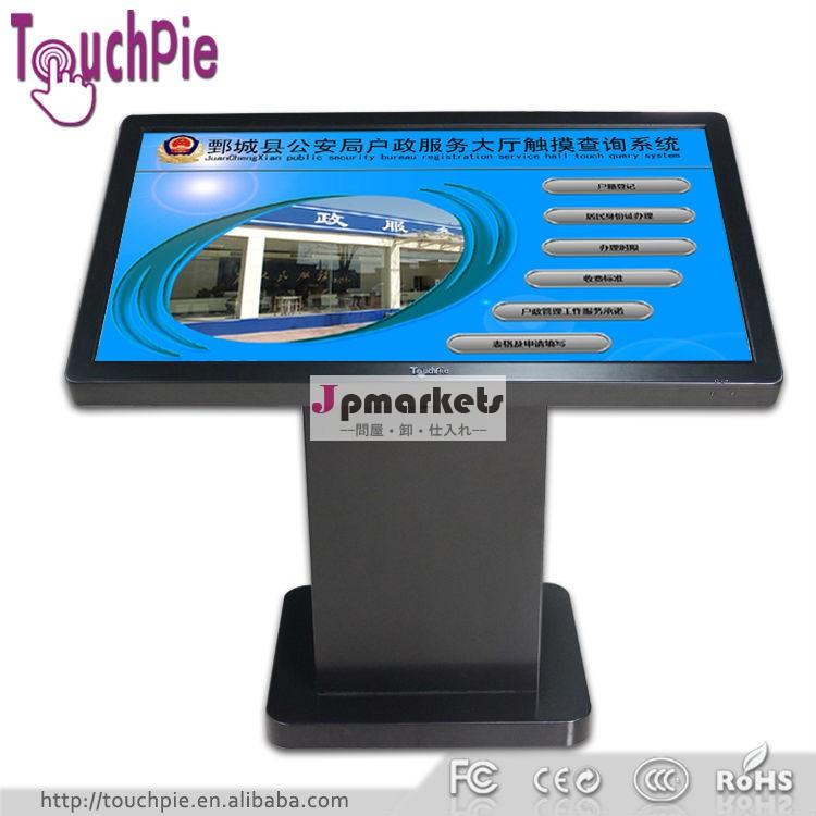 55インチインタラクティブゲームのテーブルのタッチスクリーン問屋・仕入れ・卸・卸売り