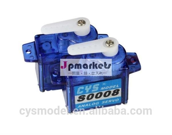 プラスチックミニアナログ8gcys-s0008ギアサーボ問屋・仕入れ・卸・卸売り