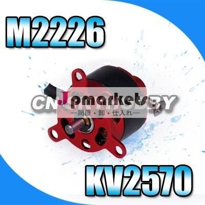M2226 KV2570 EMPシリーズOutrunnerのブラシレスモーター問屋・仕入れ・卸・卸売り