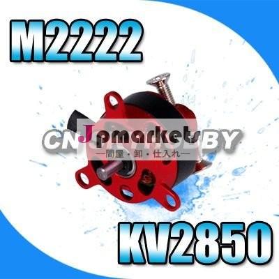 M2222 KV2850 EMPシリーズOutrunnerのブラシレスモーター問屋・仕入れ・卸・卸売り